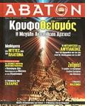 ΑΒΑΤΟΝ, ΤΕΥΧΟΣ 106, ΜΑΡΤΙΟΣ 2011