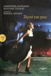ΤΑΓΚΟ ΓΙΑ ΤΡΕΙΣ (+ CD)