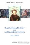 Ο ΑΛΕΞΑΝΔΡΟΣ ΠΟΥΣΚΙΝ ΚΑΙ Η ΕΛΛΗΝΙΚΗ ΕΠΑΝΑΣΤΑΣΗ 1821-1829
