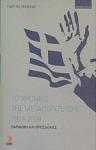 ΤΟ ΧΡΟΝΙΚΟ ΤΗΣ ΜΕΤΑΠΟΛΙΤΕΥΣΗΣ 1974-2009