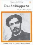 ΣΚΑΛΑΘΥΡΜΑΤΑ