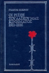 ΟΙ ΡΙΖΕΣ ΤΟΥ ΛΑΙΚΟΥ ΜΑΣ ΚΙΝΗΜΑΤΟΣ 1912-1936 (ΔΕΚΑΤΟΜΟ)