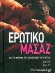 ΕΡΩΤΙΚΟ ΜΑΣΑΖ