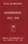 ΜΑΡΚΕΖΙΝΗ: ΑΝΑΜΝΗΣΕΙΣ 1972-1974
