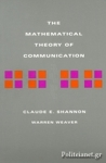 (P/B) THE MATHEMATICAL THEORY OF COMMUNICATION