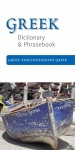 (P/B) GREEK DICTIONARY AND PHRASEBOOK