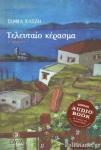 ΤΕΛΕΥΤΑΙΟ ΚΕΡΑΣΜΑ (+AUDIO BOOK-2CD)
