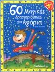 60 ΜΑΓΙΚΕΣ ΔΡΑΣΤΗΡΙΟΤΗΤΕΣ ΓΙΑ ΑΓΟΡΙΑ