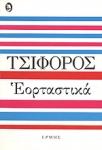 ΕΟΡΤΑΣΤΙΚΑ