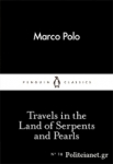 (P/B) TRAVELS IN THE LAND OF SERPENTS AND PEARLS