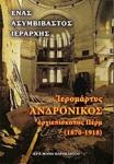 ΙΕΡΟΜΟΝΑΧΟΣ ΑΝΔΡΟΝΙΚΟΣ, ΑΡΧΙΕΠΙΣΚΟΠΟΣ ΠΕΡΜ (1870-1918)