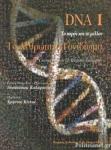 DNA: ΤΟ ΑΝΘΡΩΠΙΝΟ ΓΟΝΙΔΙΩΜΑ - 50 ΧΡΟΝΙΑ DNA (ΔΙΤΟΜΟ)