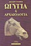 ΩΓΥΓΙΑ 'Η ΑΡΧΑΙΟΛΟΓΙΑ (ΠΡΩΤΟΣ ΤΟΜΟΣ)
