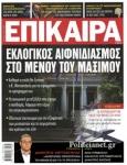 ΕΠΙΚΑΙΡΑ, ΤΕΥΧΟΣ 416, 19/06/2021