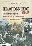 ΠΕΛΟΠΟΝΝΗΣΟΣ 1940-45