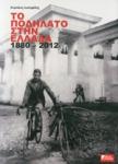 ΤΟ ΠΟΔΗΛΑΤΟ ΣΤΗΝ ΕΛΛΑΔΑ, 1880-2012 (ΧΑΡΤΟΔΕΤΗ ΕΚΔΟΣΗ)