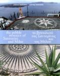 ΤΑ ΒΟΤΣΑΛΩΤΑ ΤΗΣ ΣΑΝΤΟΡΙΝΗΣ ΚΑΙ ΤΗΣ ΜΗΛΟΥ (ΔΙΓΛΩΣΣΗ ΕΚΔΟΣΗ, ΕΛΛΗΝΙΚΑ - ΑΓΓΛΙΚΑ)