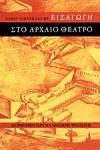 ΕΙΣΑΓΩΓΗ ΣΤΟ ΑΡΧΑΙΟ ΘΕΑΤΡΟ