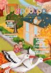 ΠΑΡΑΘΥΡΟ ΣΤΗΝ ΕΚΠΑΙΔΕΥΣΗ ΤΟΥ ΠΑΙΔΙΟΥ, ΤΕΥΧΟΣ 93, ΣΕΠΤΕΜΒΡΙΟΣ-ΟΚΤΩΒΡΙΟΣ 2015 (+CD)