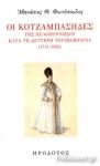 ΟΙ ΚΟΤΖΑΜΠΑΣΗΔΕΣ ΤΗΣ ΠΕΛΟΠΟΝΝΗΣΟΥ ΚΑΤΑ ΤΗ ΔΕΥΤΕΡΗ ΤΟΥΡΚΟΚΡΑΤΙΑ (1715-1821)