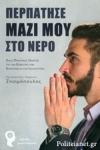 ΠΕΡΠΑΤΗΣΕ ΜΑΖΙ ΜΟΥ ΣΤΟ ΝΕΡΟ