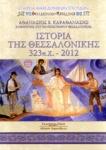 ΙΣΤΟΡΙΑ ΤΗΣ ΘΕΣΣΑΛΟΝΙΚΗΣ 323 π.Χ.-2012