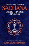 SADHANA - Ο ΕΣΩΤΕΡΙΚΟΣ ΔΡΟΜΟΣ