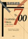ΤΑ 700 ΕΛΛΗΝΙΚΑ ΒΙΒΛΙΑ ΤΟΥ 20ού ΑΙΩΝΑ ΠΟΥ ΞΕΧΩΡΙΣΑΝ