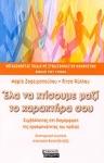 ΕΛΑ ΝΑ ΧΤΙΣΟΥΜΕ ΜΑΖΙ ΤΟ ΧΑΡΑΚΤΗΡΑ ΣΟΥ (ΒΙΒΛΙΟ ΓΟΝΕΑ)