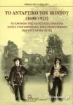 ΤΟ ΑΝΤΑΡΤΙΚΟ ΤΟΥ ΠΟΝΤΟΥ (1690-1923)
