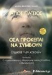 ΑΓΙΟΣ ΠΑΙΣΙΟΣ - ΟΣΑ ΠΡΟΚΕΙΤΑΙ ΝΑ ΣΥΜΒΟΥΝ