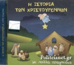 (CD) Η ΙΣΤΟΡΙΑ ΤΩΝ ΧΡΙΣΤΟΥΓΕΝΝΩΝ