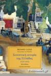 ΣΥΝΟΠΤΙΚΗ ΙΣΤΟΡΙΑ ΤΗΣ ΕΛΛΑΔΑΣ, 1770-2013 (ΧΑΡΤΟΔΕΤΗ ΕΚΔΟΣΗ)
