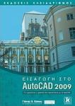 ΕΙΣΑΓΩΓΗ ΣΤΟ AUTOCAD 2009