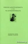 ΕΡΩΤΟΣ ΑΠΟΤΕΛΕΣΜΑΤΑ (1792) - ΤΑ ΣΤΙΧΟΥΡΓΗΜΑΤΑ