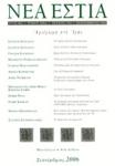 ΝΕΑ ΕΣΤΙΑ, ΤΕΥΧΟΣ 1792, ΣΕΠΤΕΜΒΡΙΟΣ 2006