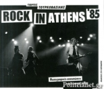 ROCK IN ATHENS '85