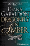 (P/B) DRAGONFLY IN AMBER