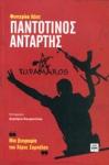ΠΑΝΤΟΤΙΝΟΣ ΑΝΤΑΡΤΗΣ