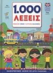 1.000 ΛΕΞΕΙΣ ΑΓΓΛΙΚΑ-ΕΛΛΗΝΙΚΑ