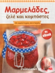 ΜΑΡΜΕΛΑΔΕΣ, ΖΕΛΕ ΚΑΙ ΚΟΜΠΟΣΤΕΣ (+ ebook)