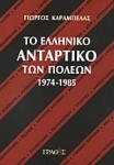 ΤΟ ΕΛΛΗΝΙΚΟ ΑΝΤΑΡΤΙΚΟ ΠΟΛΕΩΝ 1974-1985