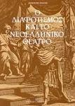 Ο ΔΙΑΦΩΤΙΣΜΟΣ ΚΑΙ ΤΟ ΝΕΟΕΛΛΗΝΙΚΟ ΘΕΑΤΡΟ