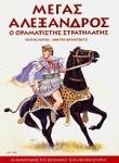 ΜΕΓΑΣ ΑΛΕΞΑΝΔΡΟΣ - Ο ΟΡΑΜΑΤΙΣΤΗΣ ΣΤΡΑΤΗΛΑΤΗΣ