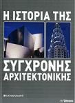 Η ΙΣΤΟΡΙΑ ΤΗΣ ΣΥΓΧΡΟΝΗΣ ΑΡΧΙΤΕΚΤΟΝΙΚΗΣ