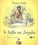 ΤΟ ΒΙΒΛΙΟ ΤΗΣ ΖΟΥΓΚΛΑΣ