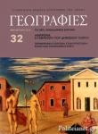 ΓΕΩΓΡΑΦΙΕΣ, ΤΕΥΧΟΣ 32, ΦΘΙΝΟΠΩΡΟ 2018