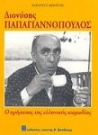 ΔΙΟΝΥΣΗΣ ΠΑΠΑΓΙΑΝΝΟΠΟΥΛΟΣ (1912-1984)
