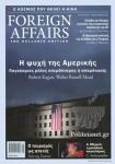 FOREIGN AFFAIRS, ΤΕΥΧΟΣ 71, ΑΥΓΟΥΣΤΟΣ - ΣΕΠΤΕΜΒΡΙΟΣ 2021