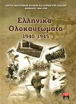 ΕΛΛΗΝΙΚΑ ΟΛΟΚΑΥΤΩΜΑΤΑ 1940-1945
